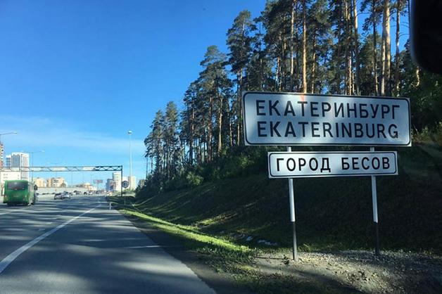 Перед въездом в Екатеринбург поставили табличку «Город бесов»