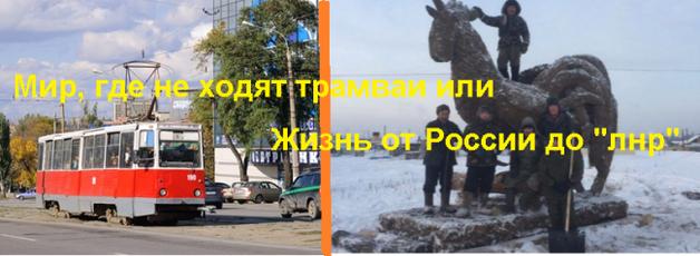 """Мир, где не ходят трамваи или Жизнь от России до """"лнр"""""""