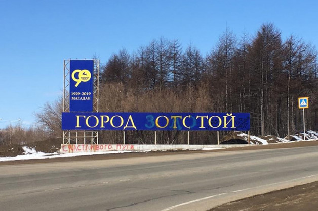 Авторам надписи «Магадан — город отстой» грозит до трех лет тюрьмы