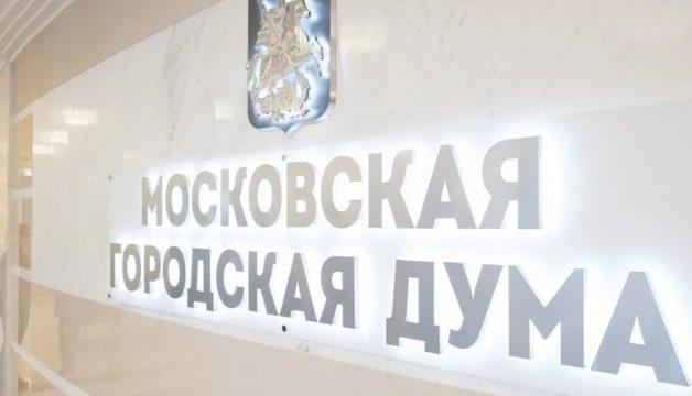 Мосгоризбирком охарактеризовал общественные требования о регистрации независимых кандидатов как незаконное давление