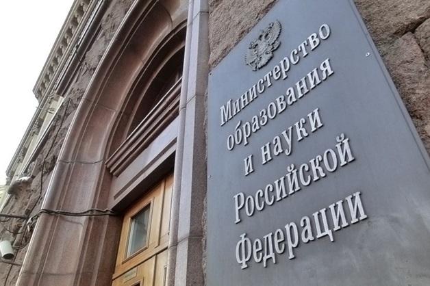 Сотрудников Минобрнауки заподозрили в мошенничестве на 365 млн рублей