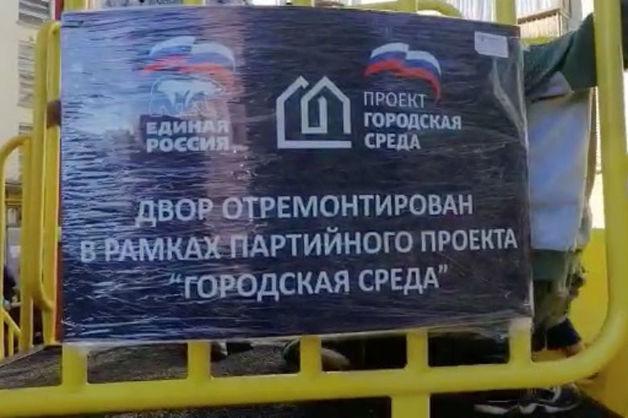 «Единая Россия» присвоила себе ремонт двора в Екатеринбурге
