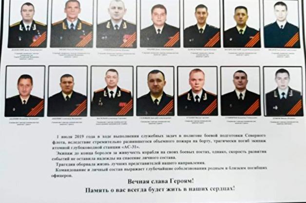 Семьям погибших в Баренцевом море подводников выплатят по миллиону