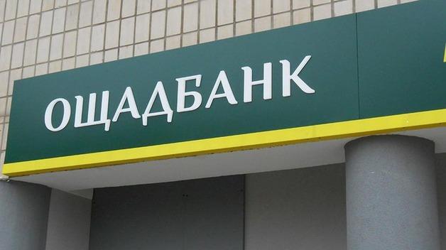 """Суд разрешил взыскать 1,3 миллиарда долларов с РФ за активы """"Ощадбанка"""" в Крыму"""