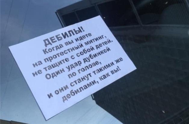 В Москве автомобиль адвоката «ОВД-Инфо» обклеили плакатами с оскорблением протестующих