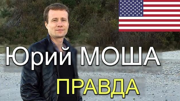 Моша Юрий Игоревич: разыскивается за мошенничество, ему светит 7 лет тюрьмы