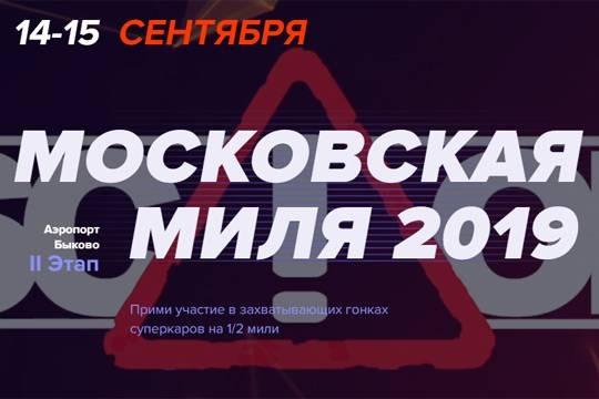 Вмешательство Следкома не помешало «Московской миле» объявить второй этап «битвы кошельков»