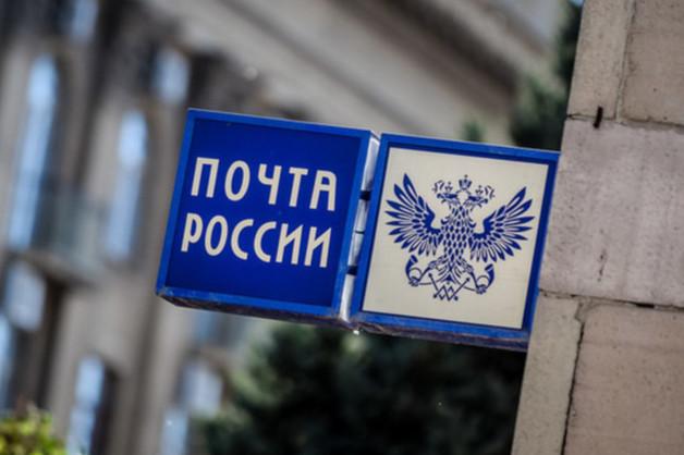 «Почта России» обнаружила канал по пересылке наркотиков: изъято 100 кг запрещенных веществ