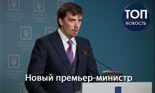 Благодарил Порошенко и замглавы Офиса президента Зеленского: Кто такой Алексей Гончарук, который может стать премьером