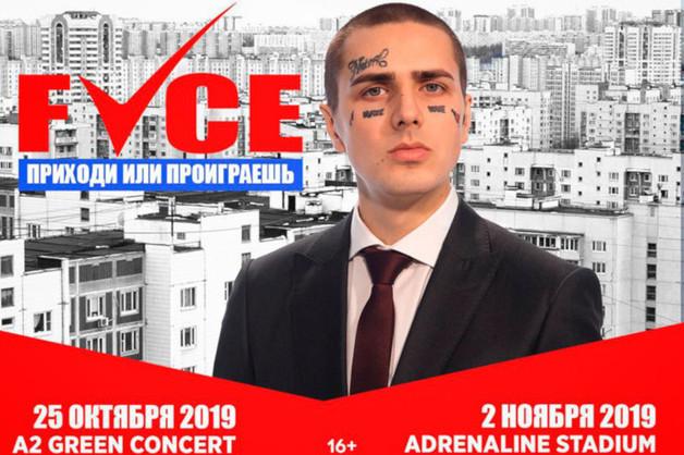 Афиши рэпера Фейса пропали с улиц Москвы после его выступления на митинге