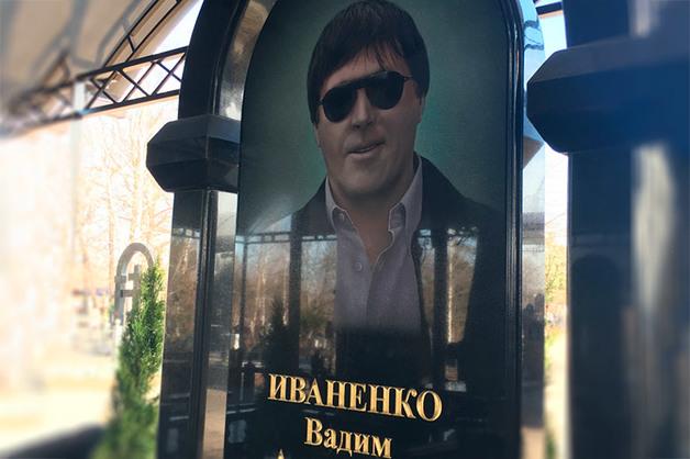 «Вор в законе» Циркач назвал заказчиком убийства Вадика Краснодарского Шакро Молодого