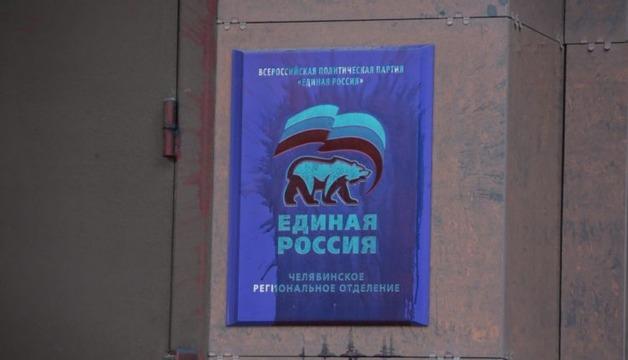 В Челябинске совершены нападения на офис «Единой России» и приемную Медведева