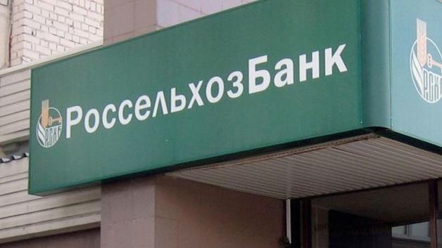 """Россельхозбанк продолжает """"тащить"""" деньги у государства"""