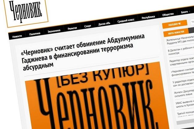 Суд отказал МВД, требовавшему от газеты «Черновик» удалить новость