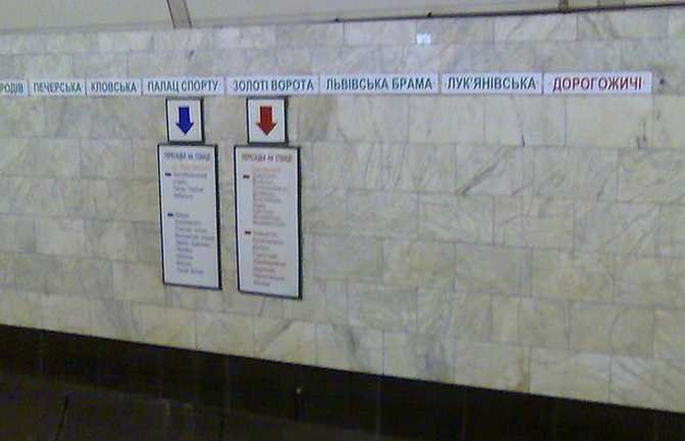 В Киеве откроют новую станцию метро