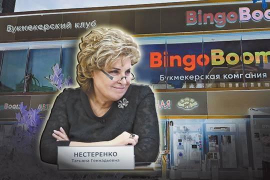 Возможно ли, что первый замглавы Минфина Татьяна Нестеренко хлопочет за интересы совладельца «Бинго Бум» Михаила Данилова?
