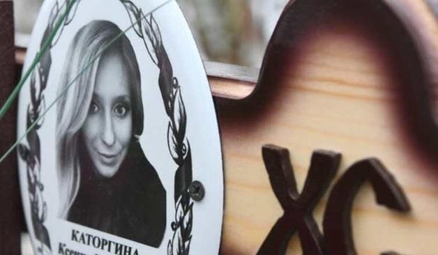 Убитая из-за Audi Q5 Ксения Каторгина звала на помощь перед смертью