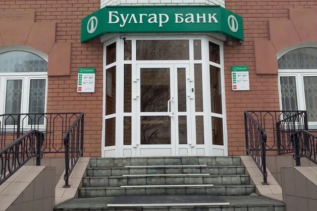 «Булгар банк» лишился лицензии