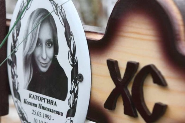 Екатеринбургский бизнесмен закрыл долг по ипотеке Ксении Каторгиной