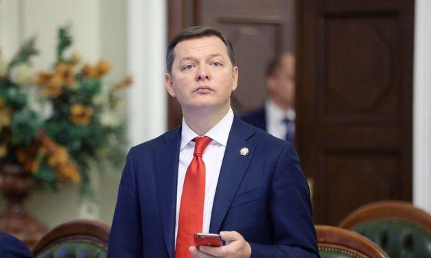 ГПУ попросила арестовать Ляшко без права внесения залога