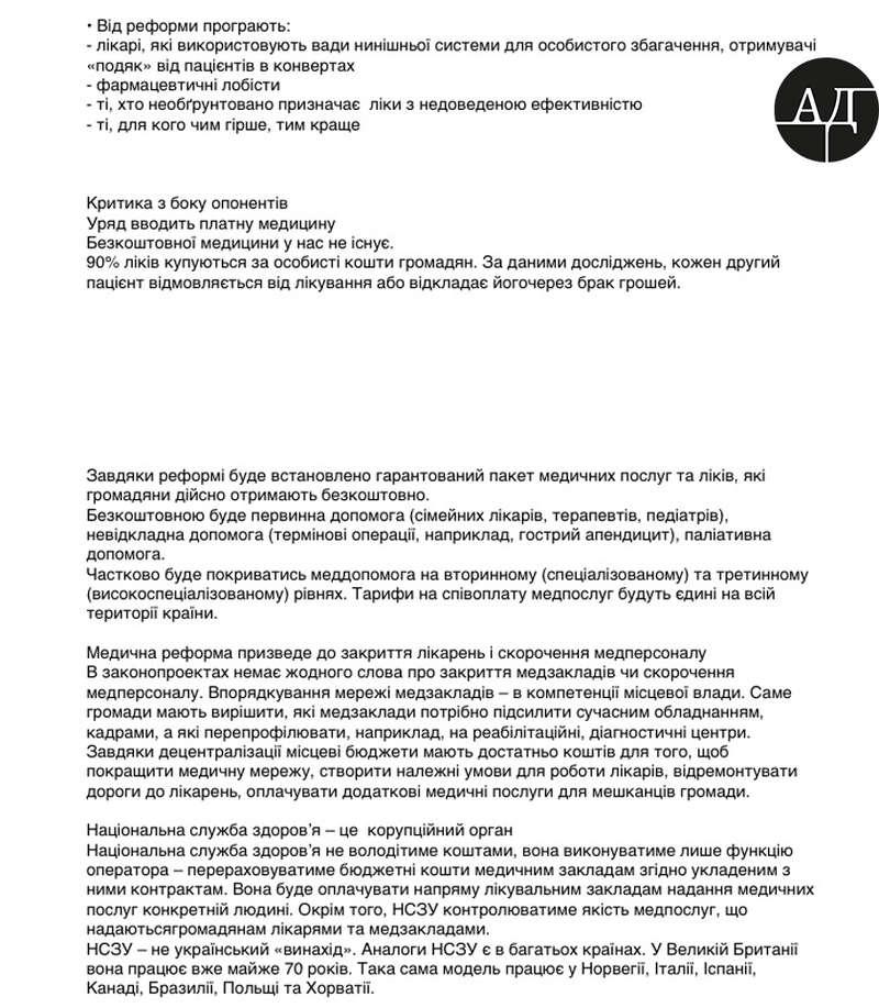 bpp_temniki_7_ad.jpg