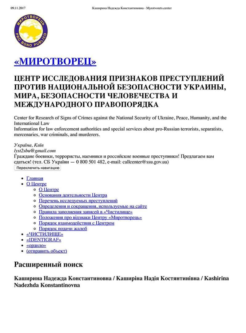 Без вины виноватая: лишенная гражданства России Надежда Каширина оказалась врагом Украины Фото: Скриншот сайта