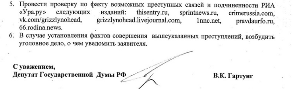 Обвинения Гартунга в адрес «Преступной России»