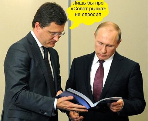 Минэнерго, Новак, скандал, Совет, рынка, быстров, ФСБ, скандал, боенко, махинации, прокуратура, расследование, Ковальчуки