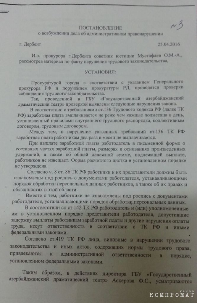В театре  Дагестана прошли обыски. Руководство обвиняется в  финансовых махинациях?