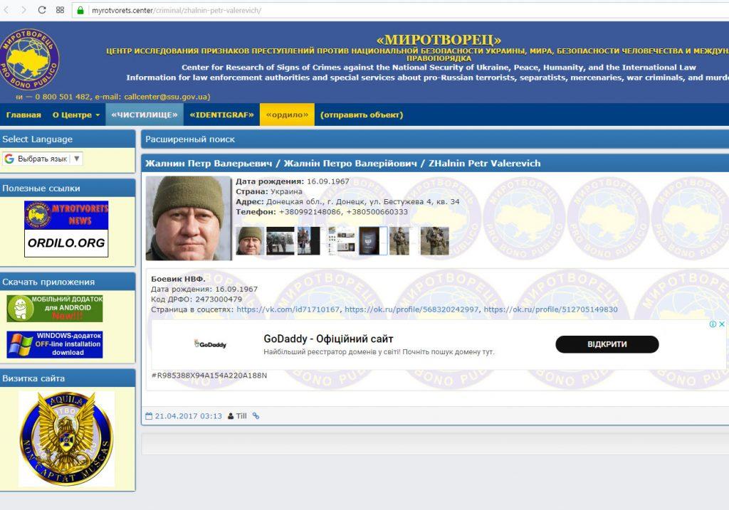 Аферисты Роман Насиров, Алена Дегрик и Евгений Шевцов никак не могут замести следы