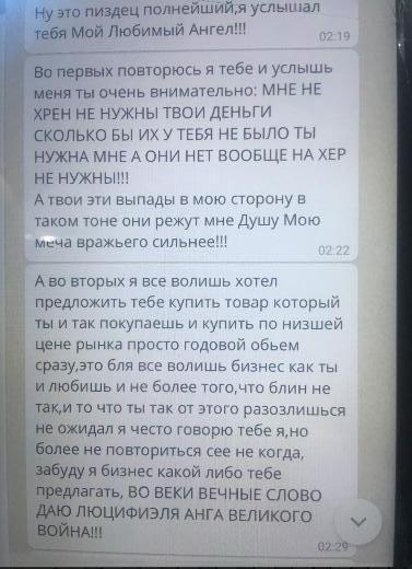 Людмила Русалина и «грязный развод»