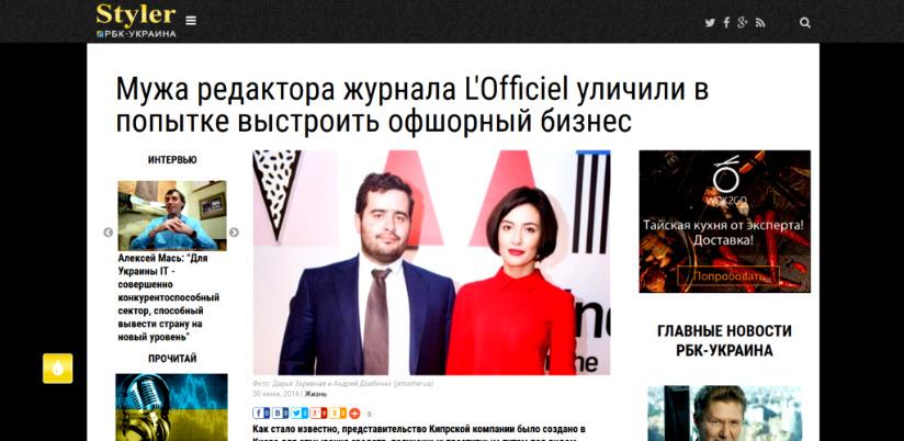 Дарья Заривная и Андрей Довбенко