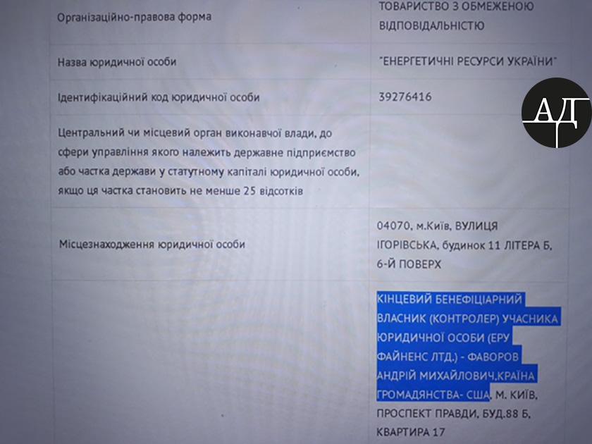 Сегодня в= учредительных= документах= «эру»= андрей= фаворов= значится= гражданином= сша