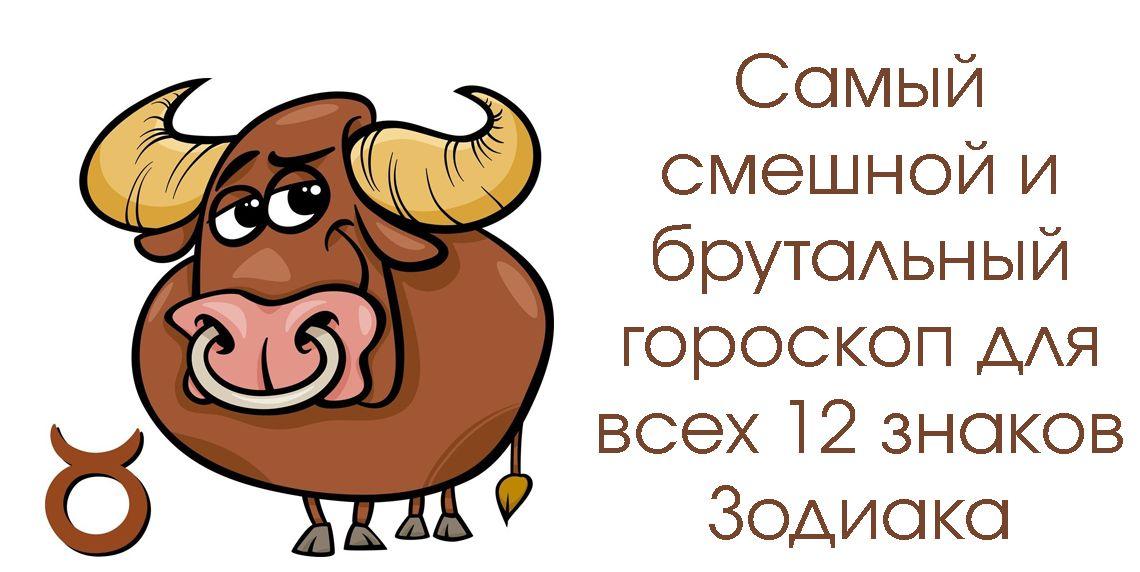 Картинки смешные по знакам зодиака, открытка марта