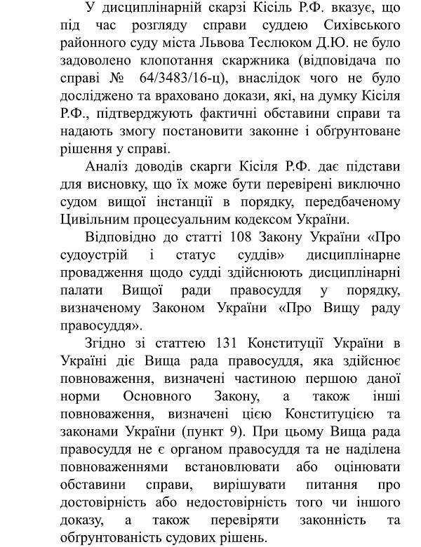 Кисиль