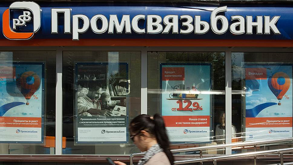 АСВ купит Промсвязьбанк за 113,4 миллиарда рублей