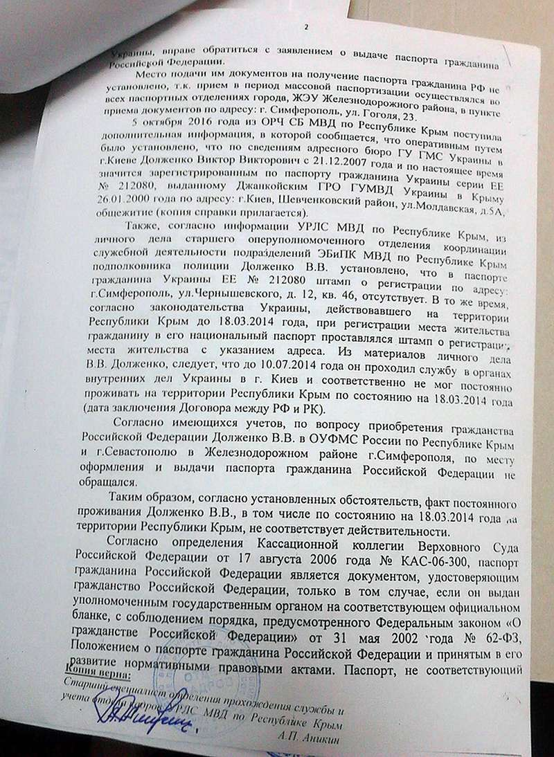 Материал проверки МВД на собственного сотрудника Фото: Ульяна СКОЙБЕДА
