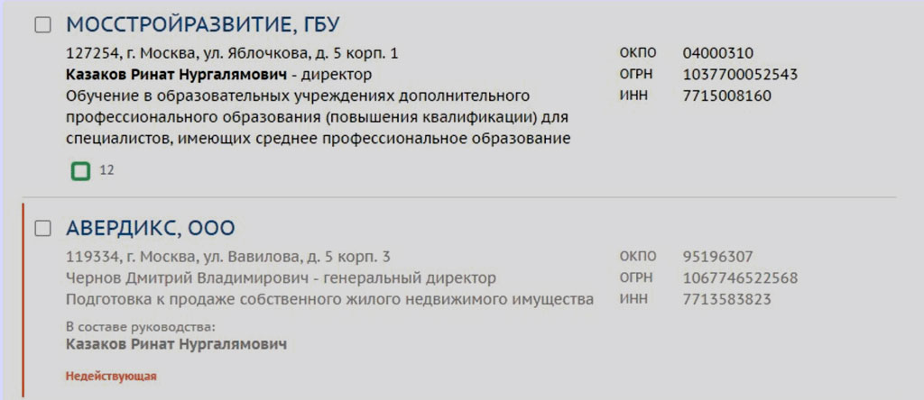 Казаков возглавлял «Авердикс»