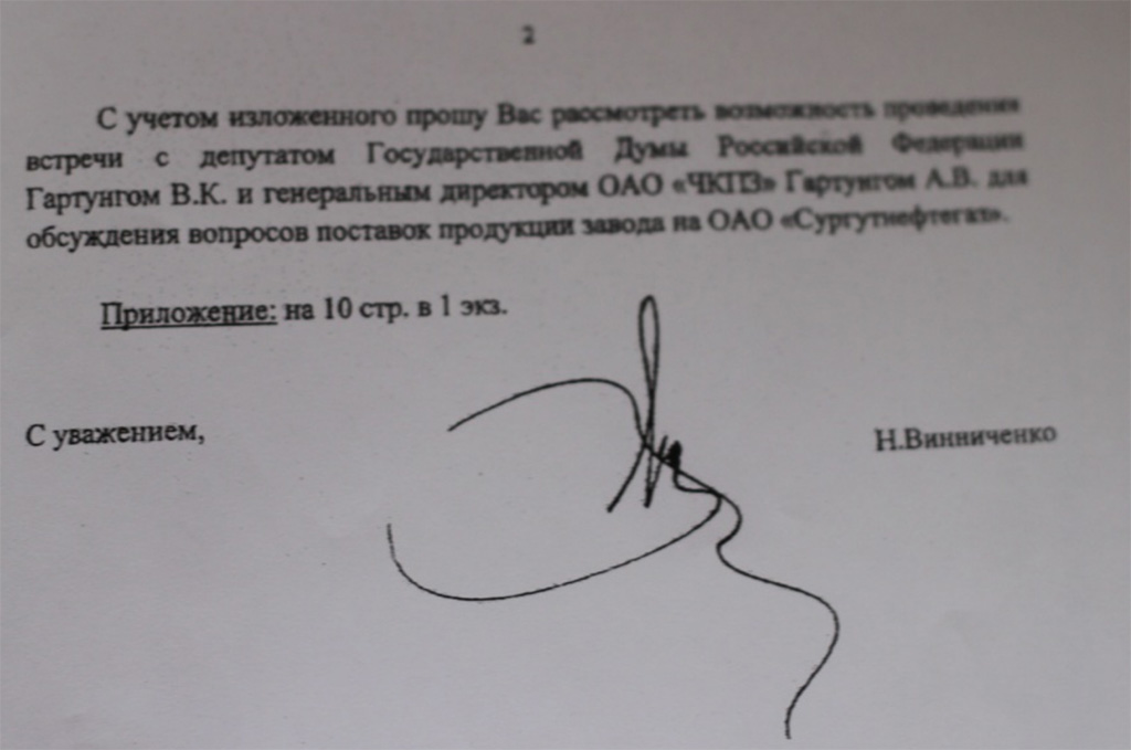 Письмо полпреда президента в УФО Винниченко директору «Сургутнефтегаза» Владимиру Богданову