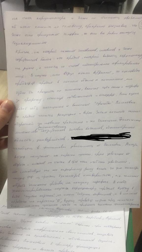 Батурин письмо.jpg