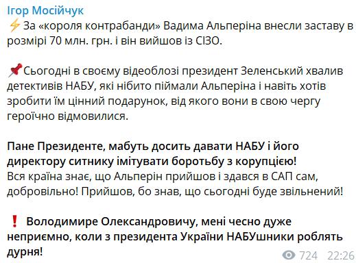 Внес 70 млн грн: